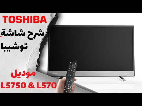 شرح شاشة توشيبا اسمارت LED  موديل L570 , L5750 و Review TOSHIBA SMART TV
