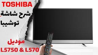 شرح شاشة توشيبا اسمارت LED موديل L570 , L5750 و Review TOSHIBA SMART TV