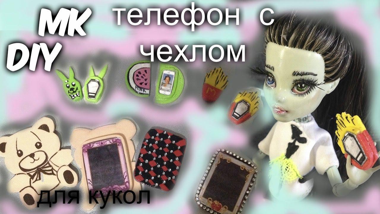 Как сделать для кукол чехол для телефона фото 758
