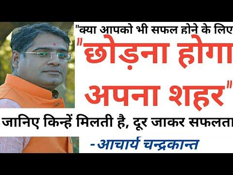 Bhagyoday in vedic astrology | Acharya chandrakant