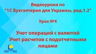 Обучение по программе 1С Бухгалтерия 8 для Украины. Урок 4
