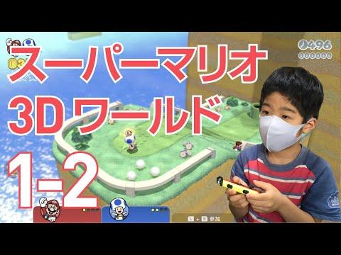 【マリオ3Dワールド1-2】大パニック!初めてのゲーム遊び、まだまだヘタすぎて大もりあがり!
