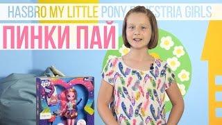 Обзор куклы Hasbro My Little Pony Equestria Girls Рок-звезда Пинки Пай