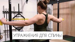 Упражнения для СПИНЫ с резиной