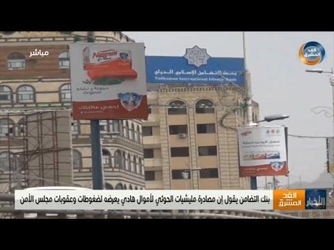 بنك التضامن يقول إن مصادرة مليشيا الحوثي الانقلابية لأموال هادي تعرضها لضغوطات وعقوبات مجلس الأمن