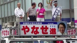 田中美絵子前衆院議員がやなせ進を激励に 田中美絵子 検索動画 11