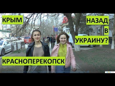 Крым на границе с Украиной. Опрос. Красноперекопск.