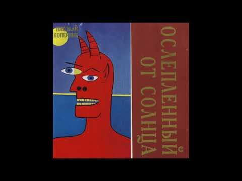 Nikolai Kopernik - Ослеплённый от солнца (1989) FULL ALBUM
