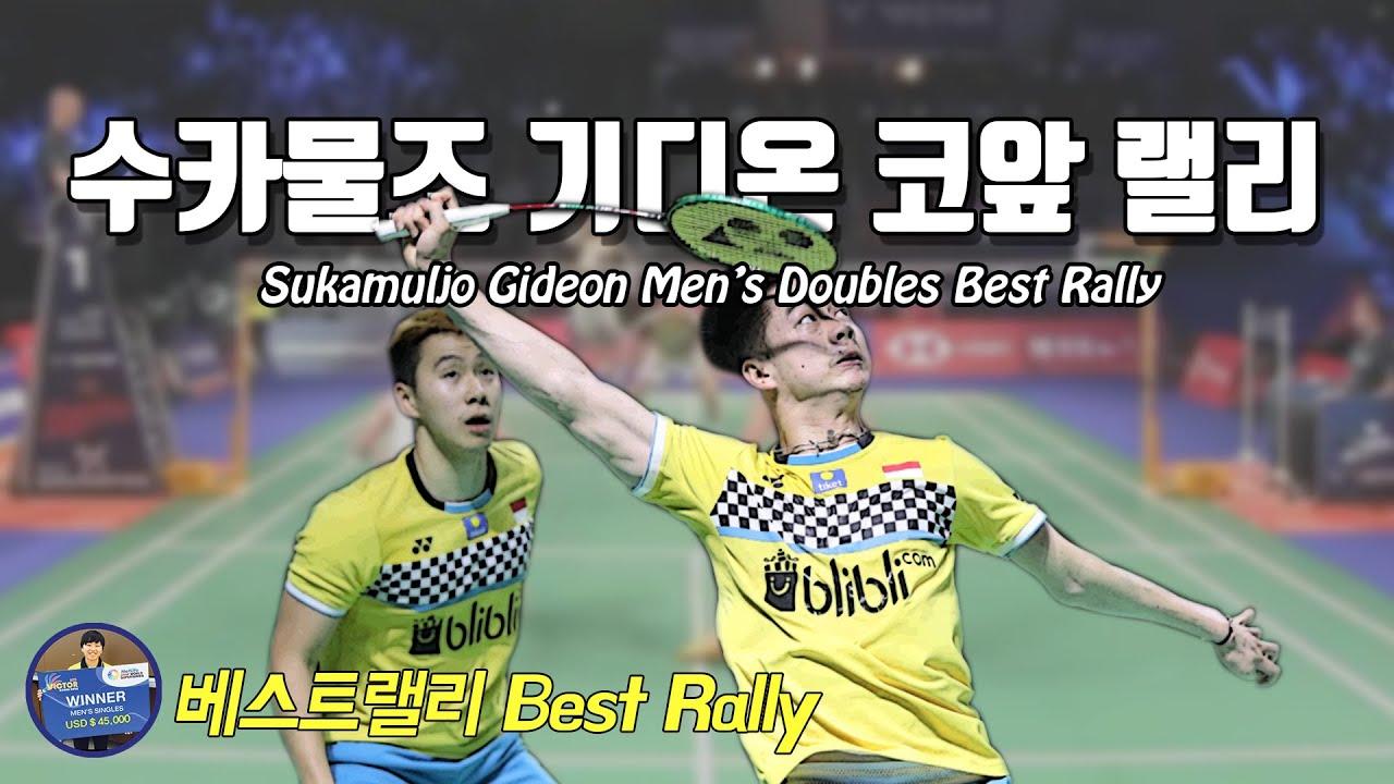 배드민턴 베스트랠리 - 수카물조 기디온 World Class Men's Doubles Best Rally|배달이tv Badminton Master