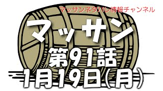 【マッサン ネタバレ 91話】NHK連続テレビ小説・朝ドラのマッサン91話の...