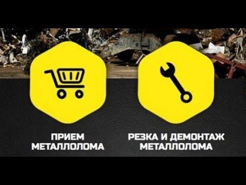 Прием и вывоз металла в Ростове-на-Дону и области