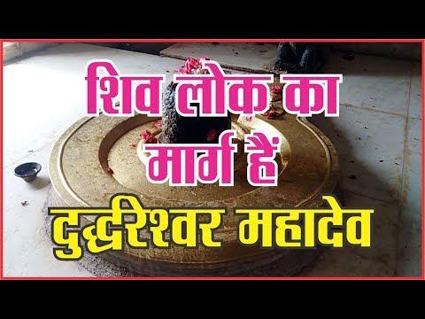 शिव लोक का मार्ग हैं दुद्र्धरेश्वर महादेव   - महाकाल का रहस्य