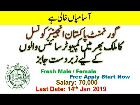PEC Jobs 2019 | For Computer Science | Free Apply Start Now