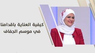 سميرة الكيلاني - كيفية العناية باقدامنا في موسم الجفاف