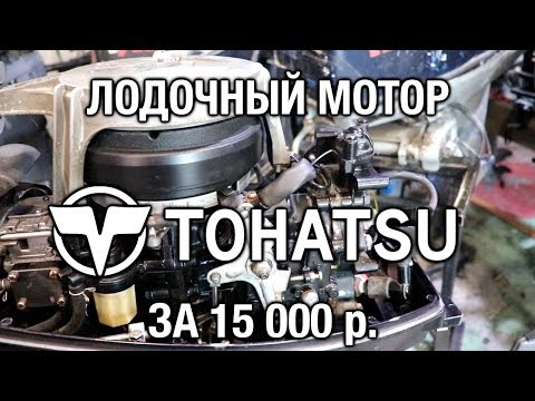 ⚙️🔩🔧Лодочный мотор Tohatsu 18 за 15 000 р.