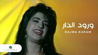 Najwa Karam … Worod Eldar - Video Clip  | نجوى كرم … ورود الدار - فيديو كليب