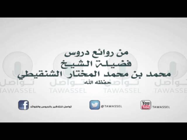 ما هو تفسير قوله لا يحب الله الجهر بالسوء من القول إلا من ظلم الشيخ محمد المختار الشنقيطي Youtube