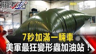 關鍵時刻 20170523節目播出版(有字幕)