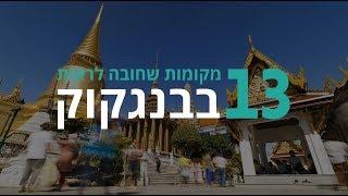 בנגקוק | 13 המקומות שאסור לפספס בבנגקוק