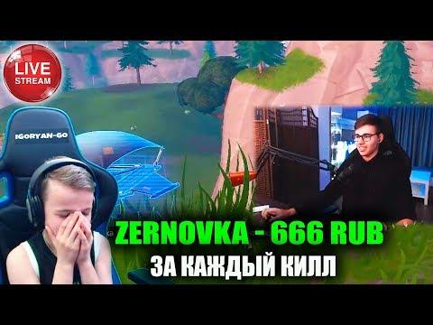 ДОНАТ- 666 руб. за каждый килл // ZERNOVKA на стриме у IGORYAN-GO