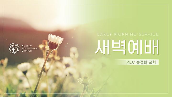 [PEC] 순전한교회 새벽예배 | 05.04.2021 | 이진환 목사