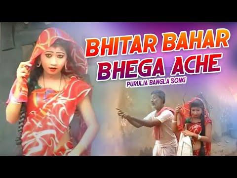 Purulia Song 2019 - Bhitar Bahar Bhega Ache |  Misti Priya Joga & Chodka | Bengali/Bangla Gaan