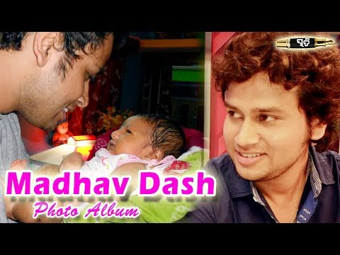 Ollywood Singer Madhab Das Family Photo Album On Smruti