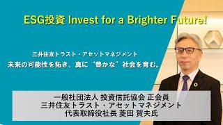"【ESG投資】≪Invest for a Brighter Future! プロジェクト≫投資信託協会 正会員 三井住友トラスト・アセットマネジメント「未来の可能性を拓き、真に""豊かな""社会を育む。」"