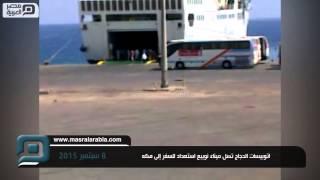 بالفيديو..أتوبيسات حجاج البر تصل ميناء نوبيع