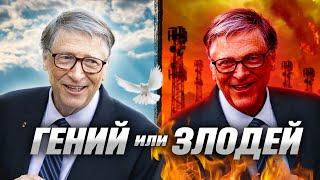 БИЛЛ ГЕЙТС - ГЕНИЙ или ЗЛОДЕЙ?