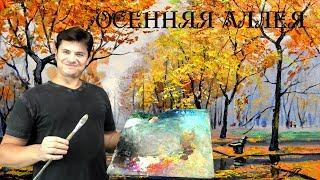 Как нарисовать осеннюю аллею, картина маслом ► Художник Ревякин