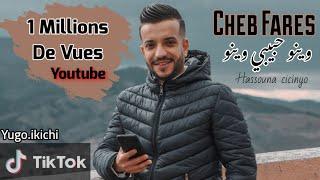Cheb Fares Avec Hassouna Cicinyo © Live 2020 | Wino 7abibi Wino | الشاب فارس وينو حبيبي وينو