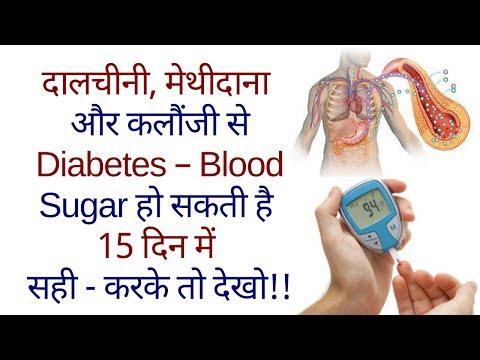 दालचीनी, मेथीदाना और कलौंजी से Diabetes – Blood Sugar हो सकती है 15 दिन में सही – करके तो देखो