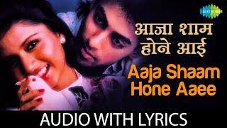 Aaja Shaam Hone Aayi with lyrics | आजा शाम हूण के बोल | Lata, S.P. Balasubrahmanyam |Maine Pyar Kiya