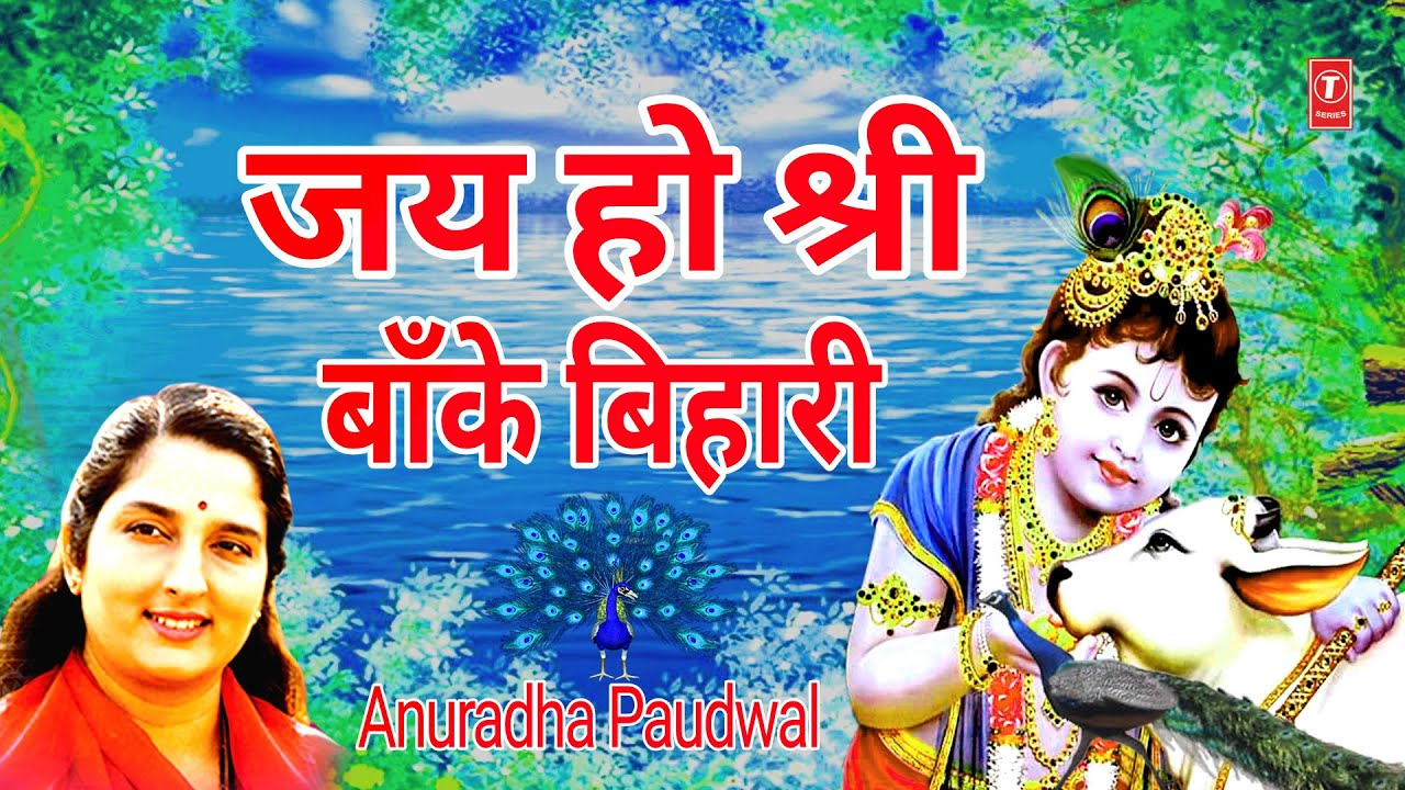 जय हो श्री बाँके बिहारी I Jai Ho Shree Banke Bihari I Hare Krishna Keertan I ANURADHA PAUDWAL