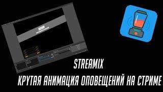 Как сделать крутое оповещение на стриме!? Streamix! Лучшая программа для стримера
