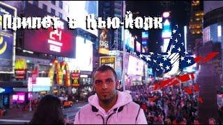 Путешествие по Америке #1 - Прилет в Нью-Йорк(Блог о нашем путешествии по Америке.Нью-Йорк,Чикаго,Лос-Анджелес,Сан-Франциско,Лас-Вегас., 2014-07-31T14:21:21.000Z)