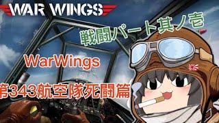 WarWingsゆっくり架空戦記、今回は戦闘パートとなっております。 前回の...