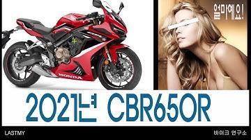 2021년식 CBR650R 정보 !! 바이크연구소