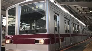 東武20000系21807F南栗橋行き中目黒駅発車