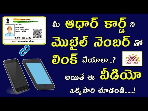 Link mobile number with aadhar latest update must watch | how to link your mobile number to adhar