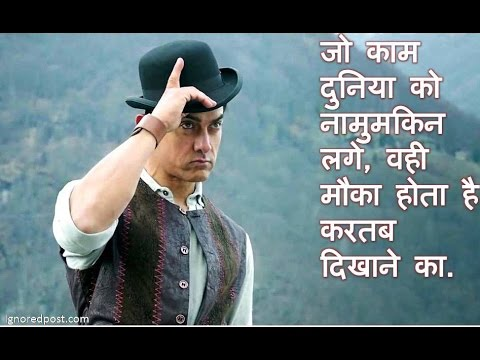 Best Motivational Movie Dialogues