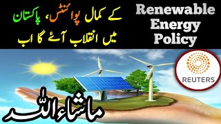 Pakistan pushes  Towards renewables  Energy Sources - Knowledge - Development