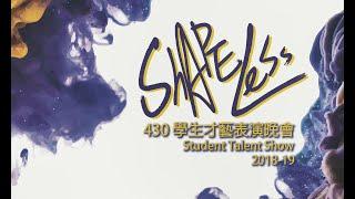 Publication Date: 2020-12-31 | Video Title: 【學校活動】2019年4月30日 學生才藝表演晚會 │ 香港
