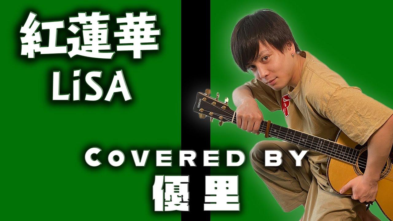 LiSAの【紅蓮華】を歌ってみた【cover】