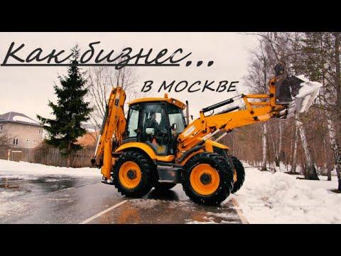 Вся правда про Бизнес на экскаватор -погрузчиках в Москве.