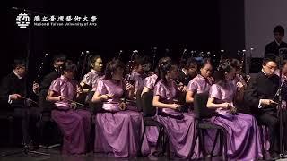 國立臺灣藝術大學 第64屆校慶慶祝大會