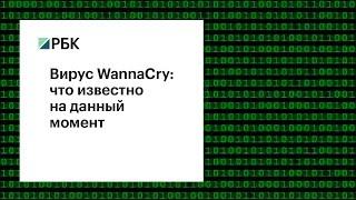Вирус WannaCry  что известно на данный момент