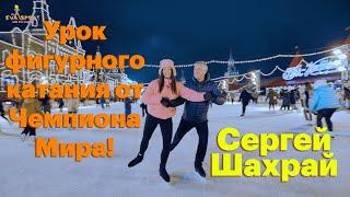 Ева Kaльян и Чемпион Мира по Фигурному катанию Сергей Шахрай 2020 Урок фигурного катания