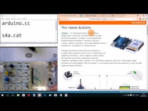 Программирование Arduino на Scratch  Урок 01